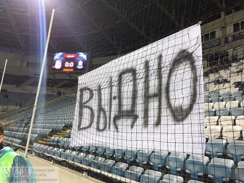 «Вы — дно», — одесские фанаты оставили послание футболистам «Черноморца» (фото) «фото»