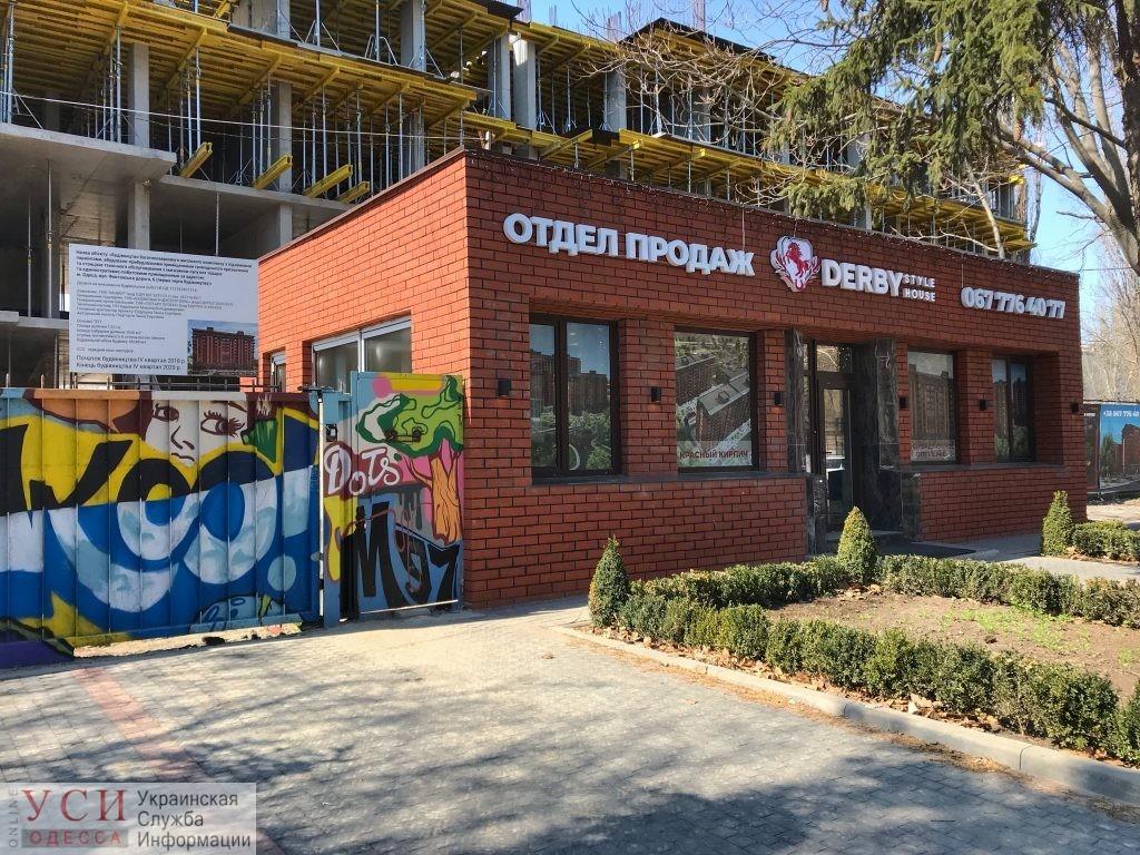 «Дерби хаус» продолжает строительство на Фонтане и продает квартиры, несмотря на отмену разрешительных документов на стройку «фото»