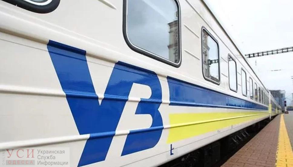 «Укрзализниця» готовит новые онлайн-услуги: заказ вагона для людей с инвалидностью, перевозка авто и «лист ожидания» «фото»