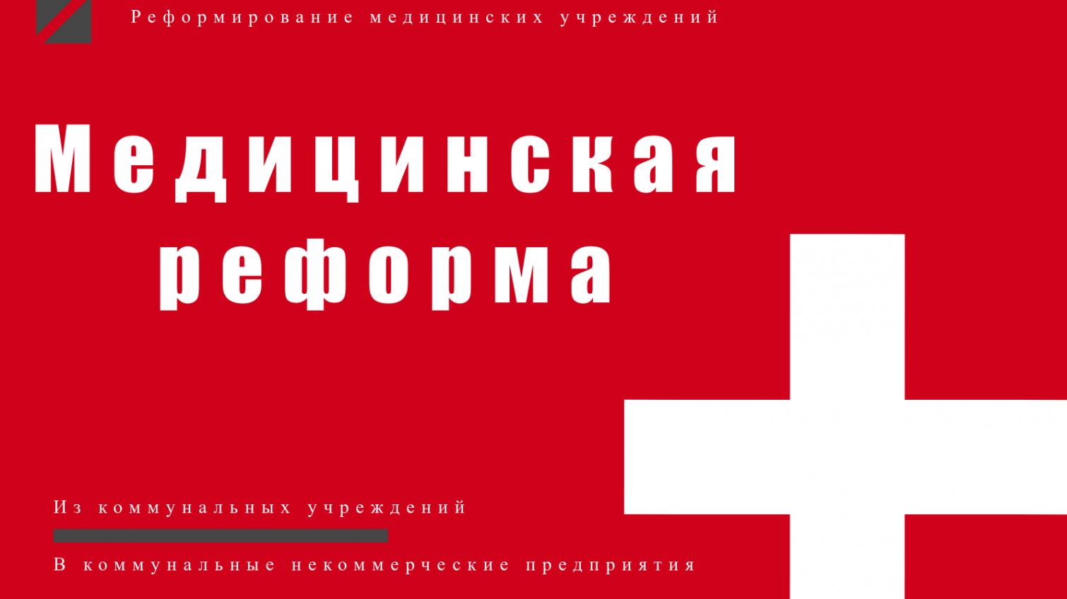 Очередной этап реформ медучреждений Одессы и области: плюсы и минусы «фото»
