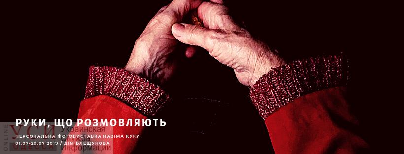 «Руки, которые говорят»: в музее откроется фотовыставка рук одесситов, попавшая в итальянский Vogue «фото»
