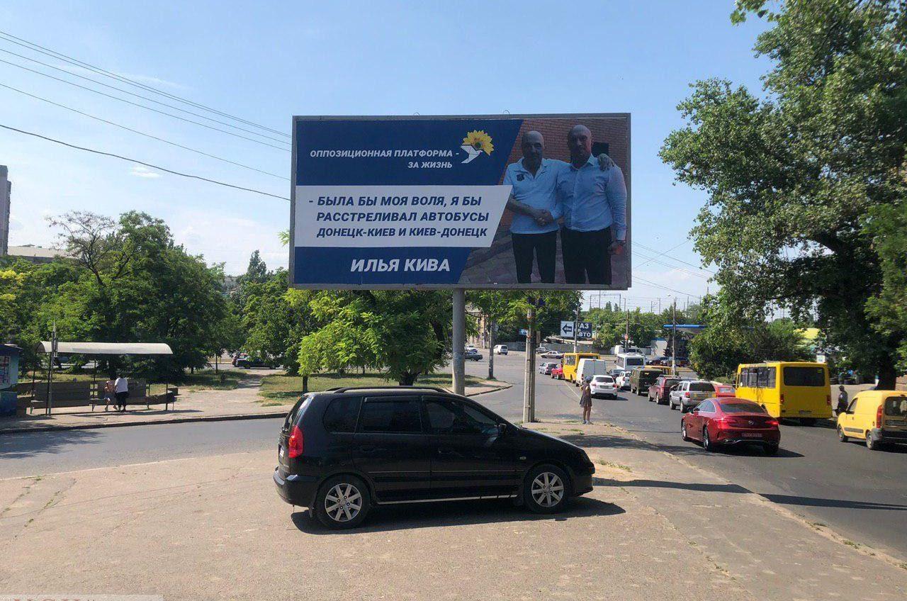 «Когда я убивал врагов – чувствовал азарт». Кто стоит  за провокационными билбордами Кивы в Одессе? (фото, документ) «фото»