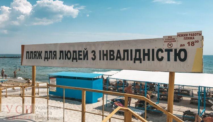 В Одессе до сих пор не закончили работы по реконструкции пляжа для людей с инвалидностью (фото) «фото»