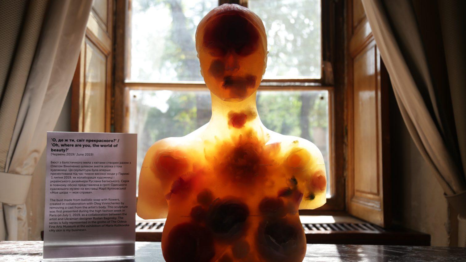 «Моя кожа – мое дело»: в Одесском худмузее открылась необычная выставка-перформанс (фоторепортаж) «фото»