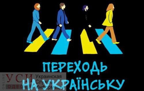 Языковой закон в Украине вступил в силу: будут ли штрафовать и за что «фото»