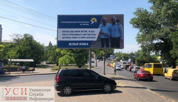 В Одессе так и не убрали билборды с цитатами Кивы и Рабиновича: в Оппоплатформе подозревают причастность чиновников мэрии «фото»