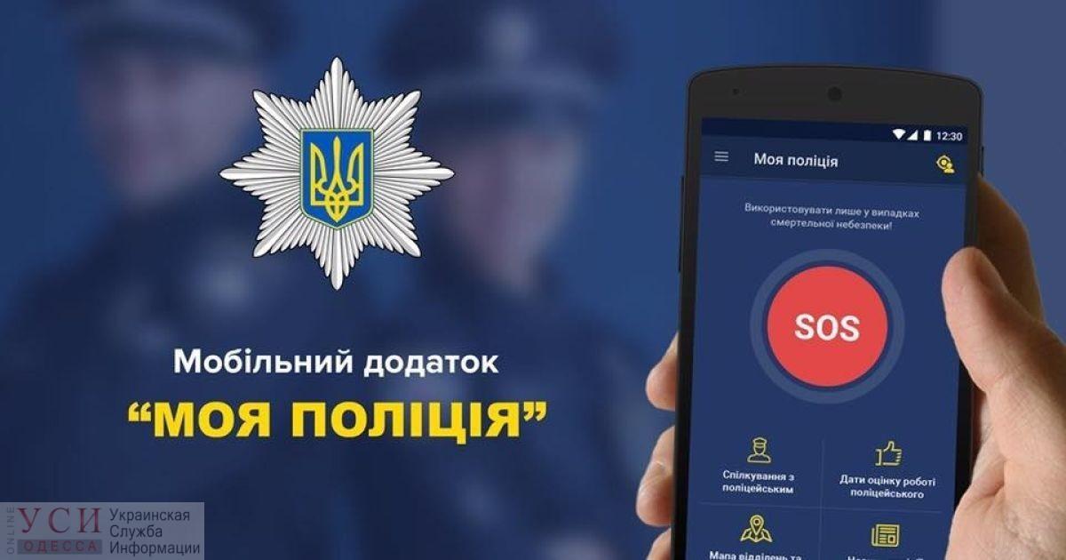 Одесская полиция запустила приложение My Pol для смартфонов: в нем можно вызвать наряд и оценить работу правоохранителей «фото»