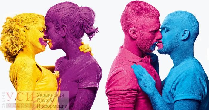 В конце августа в Одессе пройдет Марш равенства в поддержку ЛГБТ-комьюнити «фото»