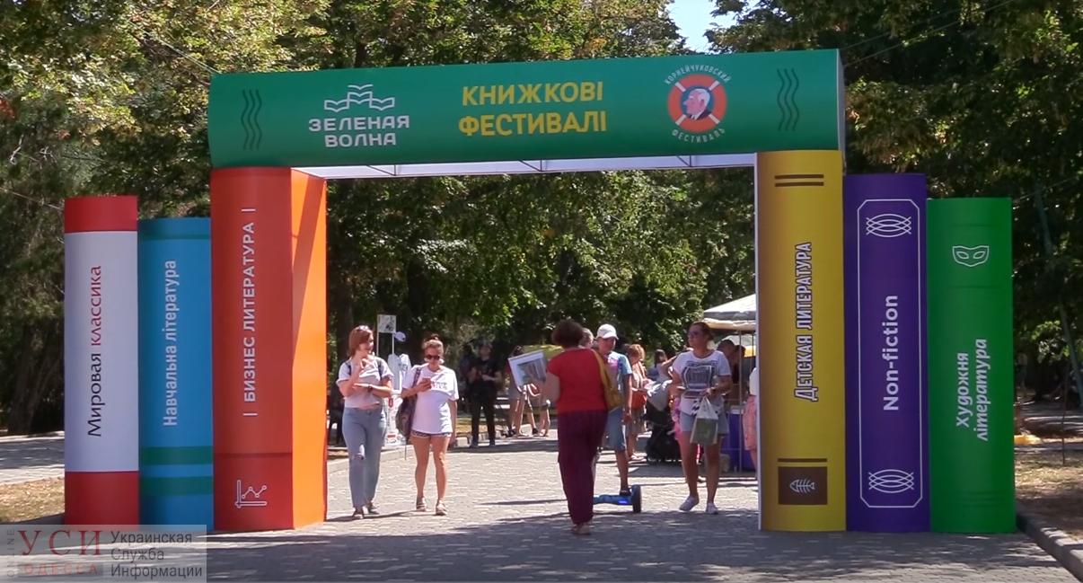 Праздник для книголюбов: в Одессе стартовал масштабный книжный фестиваль (видео) «фото»