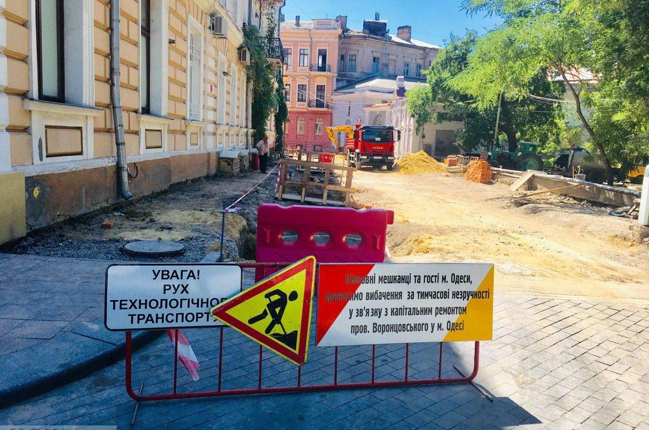 Воронцовский переулок: как продвигается ремонт и когда его закончат (фото) «фото»