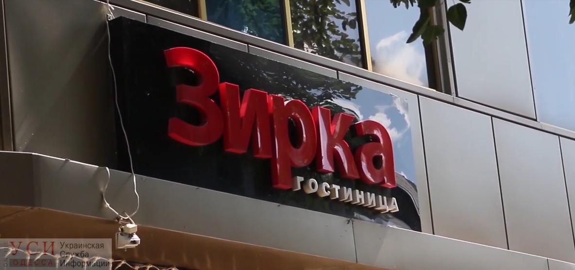 Пожароопасный бизнес: как работает гостиница «Зирка» и ТЦ «Греческий» Вадима Черного (видео) «фото»