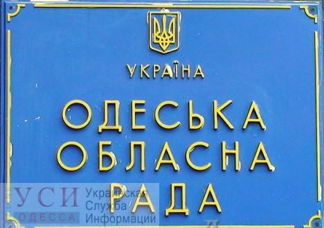 Глава облсовета готовится сложить полномочия: на его пост претендуют несколько «оппозиционеров», сторонник Порошенко и представитель «Нашего края» «фото»