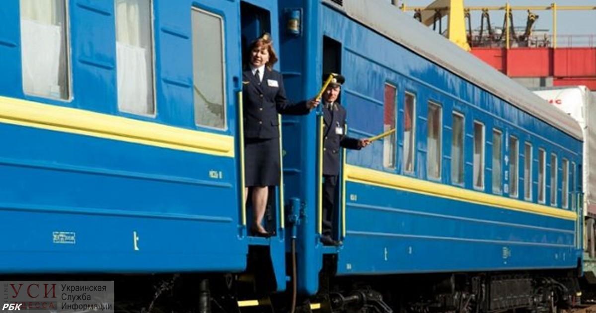 «Укрзалізниця» назначила 4 дополнительных поезда ко Дню защитника Украины «фото»