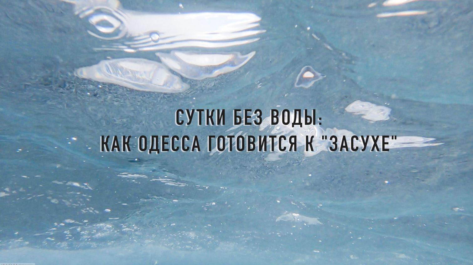 Сутки без воды: как Одесса готовится к масштабному отключению (видео) «фото»