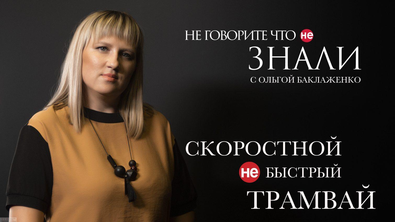 Многомиллионные кредиты и трамвай в пробках: появится ли в Одессе скоростной общественный транспорт (видеоблог) «фото»