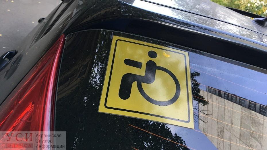 Одесские общественники планируют купить два автомобиля для людей с инвалидностью «фото»
