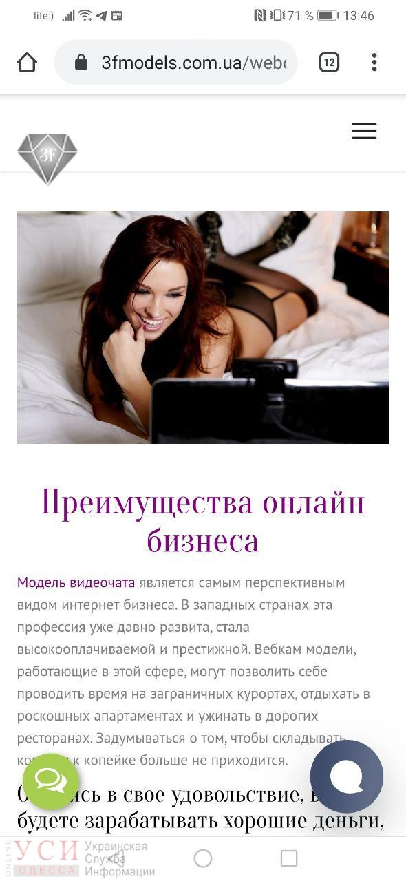 Работать онлайн веб модель работа для девушки орехово зуево