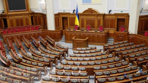 Закон о штрафах за прогулы: как голосовали нардепы-одесситы «фото»