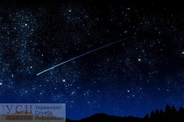 Загадывайте желания: в ночь на вторник одесситы смогут наблюдать настоящий звездопад «фото»