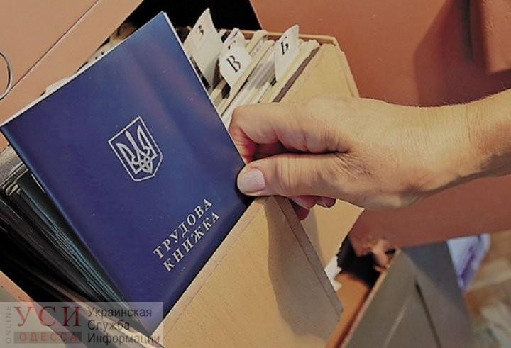В Кабмине планируют отменить трудовые книжки до конца года «фото»