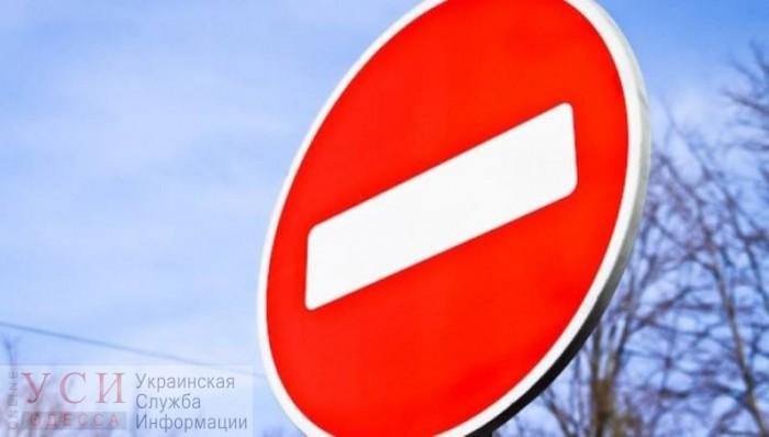 Спуск Маринеско перекроют до апреля «фото»