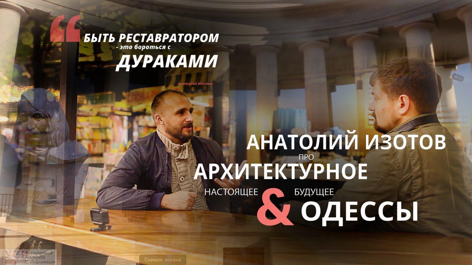«Быть реставратором – это каждый день вести борьбу с дураками», – Анатолий Изотов «фото»