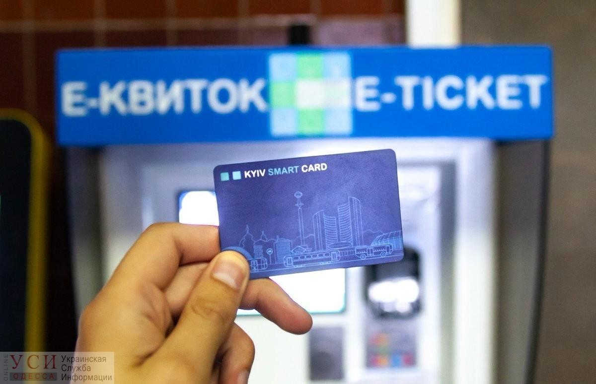 В Одессе снова откладывают введение «электронного билета»: его еще не согласовали европейцы «фото»
