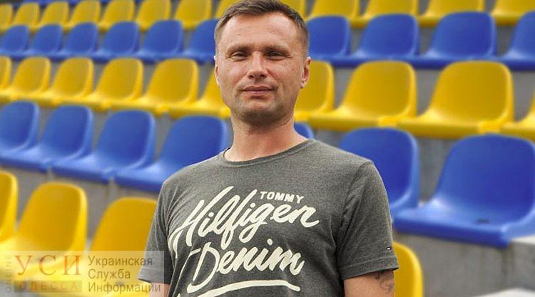 Остап Маркевич возглавит одесский «Черноморец» «фото»