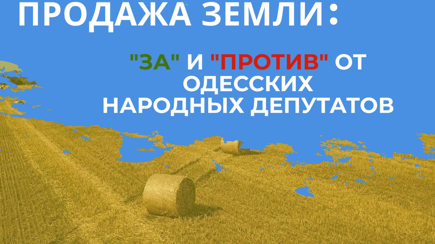 Продажа земли: «за» и «против» одесских народных депутатов (инфографика) «фото»