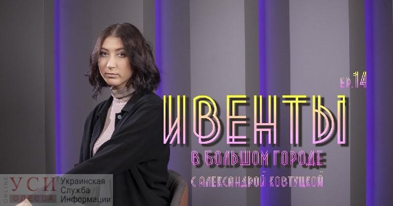Ивенты в большом городе: художник из Нью-Йорка в Одессе и киновечер (видео) «фото»