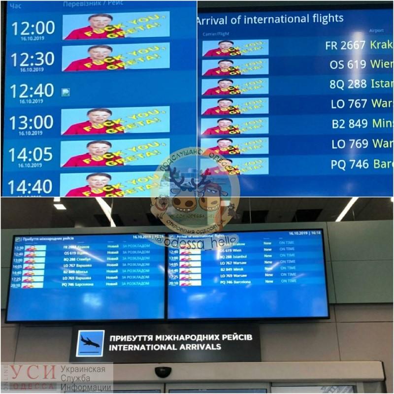 Хакеры взломали систему одесского аэропорта и оскорбили шведскую эко-активистку «фото»