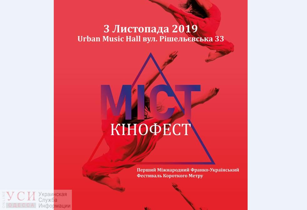 В Одессе пройдет Международный франко-украинский фестиваль короткометражных фильмов «фото»