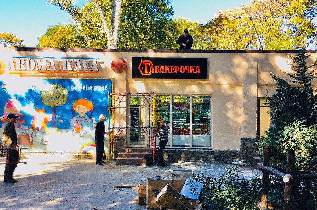 В здании Летнего театра открылась «Табакерочка»: одесситы гадают, чего еще «не хватает» в Горсаду (фото) «фото»