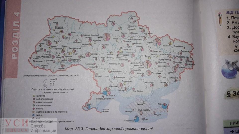 Вместо Подольска – Котовск: украинским школьникам выдали учебник по географии с ошибками (фото) «фото»