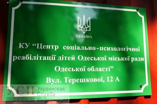 Представители омбудсмена по правам человека снова проверили ребцентр для детей на Героев Крут: нарушений стало меньше «фото»