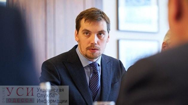 В Одессу едет премьер-министр Украины Гончарук «фото»