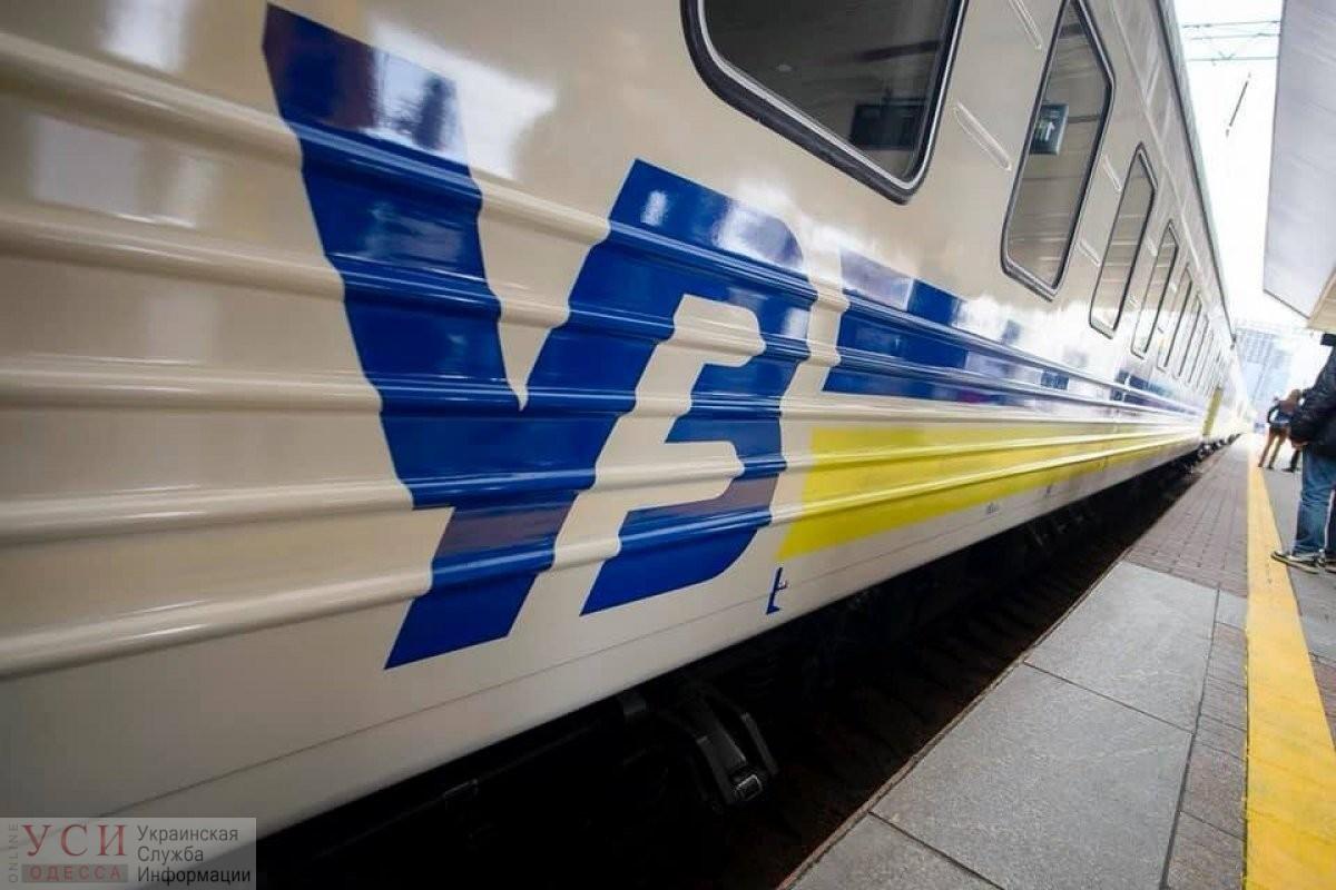 «Укрзалізниця» запускает новые маршруты, в том числе, в Одессу «фото»