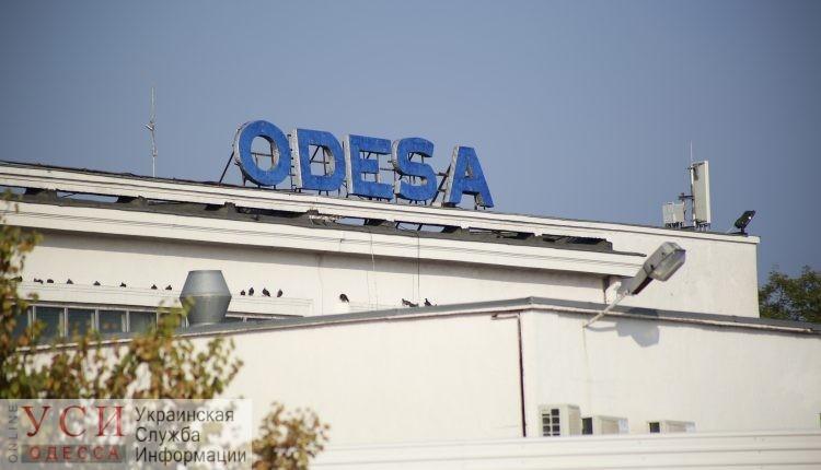 «Мотор Січ» приостанавливают рейсы в Одессу «фото»