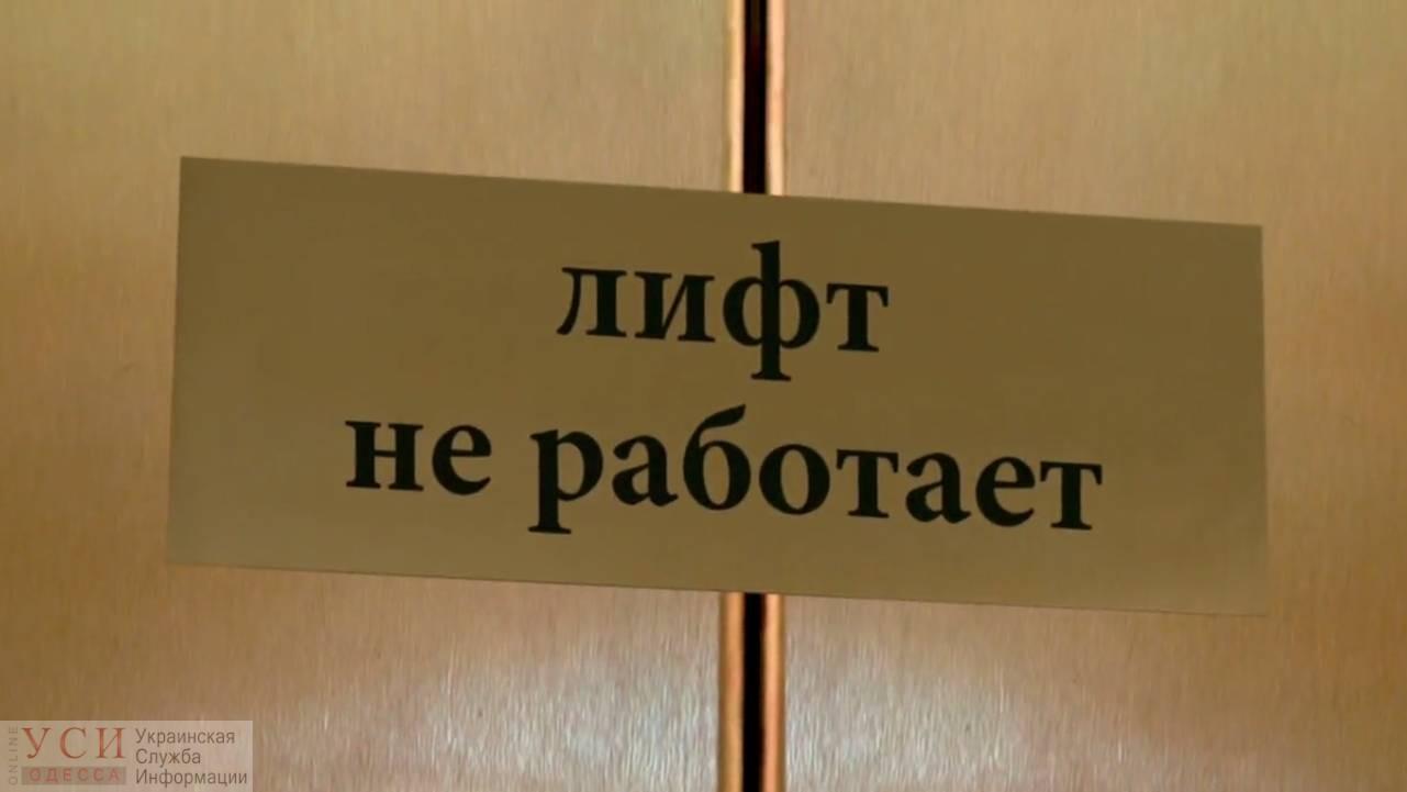 «Готовы перекрывать дорогу»: жители 16-этажек на Таирова полгода живут без лифта «фото»