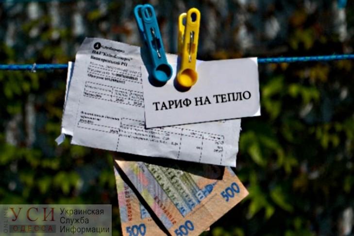 Одесситов в декабре ждет новый тариф на тепло: он будет на 41,5% больше «фото»