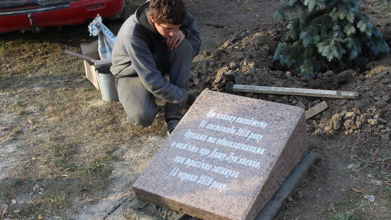 В Ивановке установили мемориальный камень в память об убитой школьнице Даше Лукьяненко (фото) «фото»