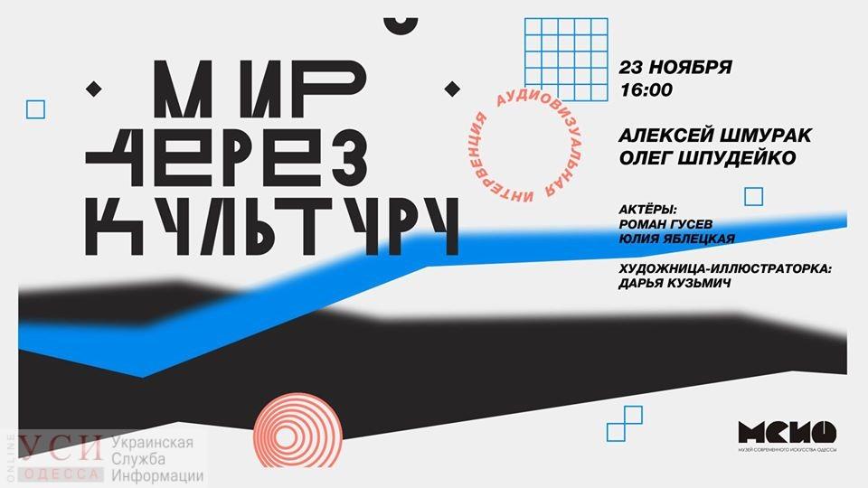 В коллекции МСИО впервые появятся работы не одесских авторов «фото»
