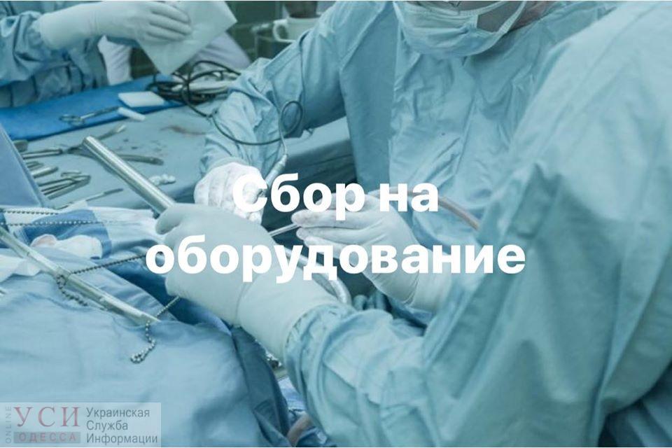 Одесситов просят помочь собрать средства на оборудование для областной детской больницы (фото) «фото»