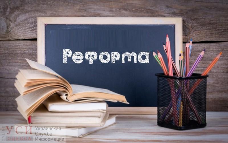 Лицеи и гимназии: одесские школы начинают реформировать «фото»