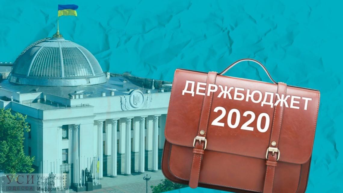 Верховная Рада приняла бюджет на следующий год: как голосовали нардепы-одесситы «фото»