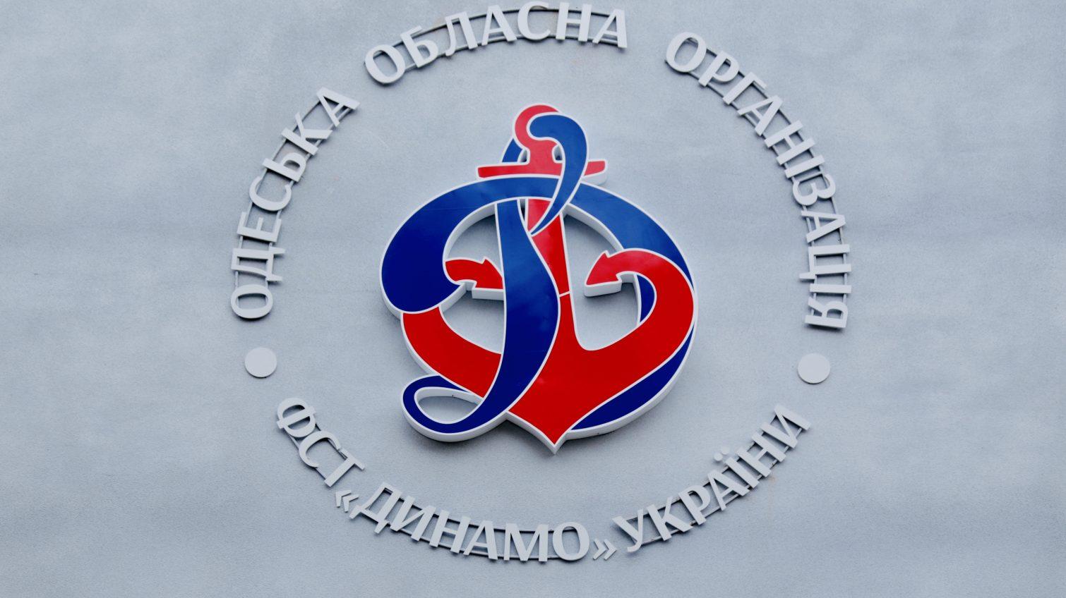После капитального ремонта в Одессе открыли спорткомплекс олимпийской подготовки «Динамо» (фото) «фото»