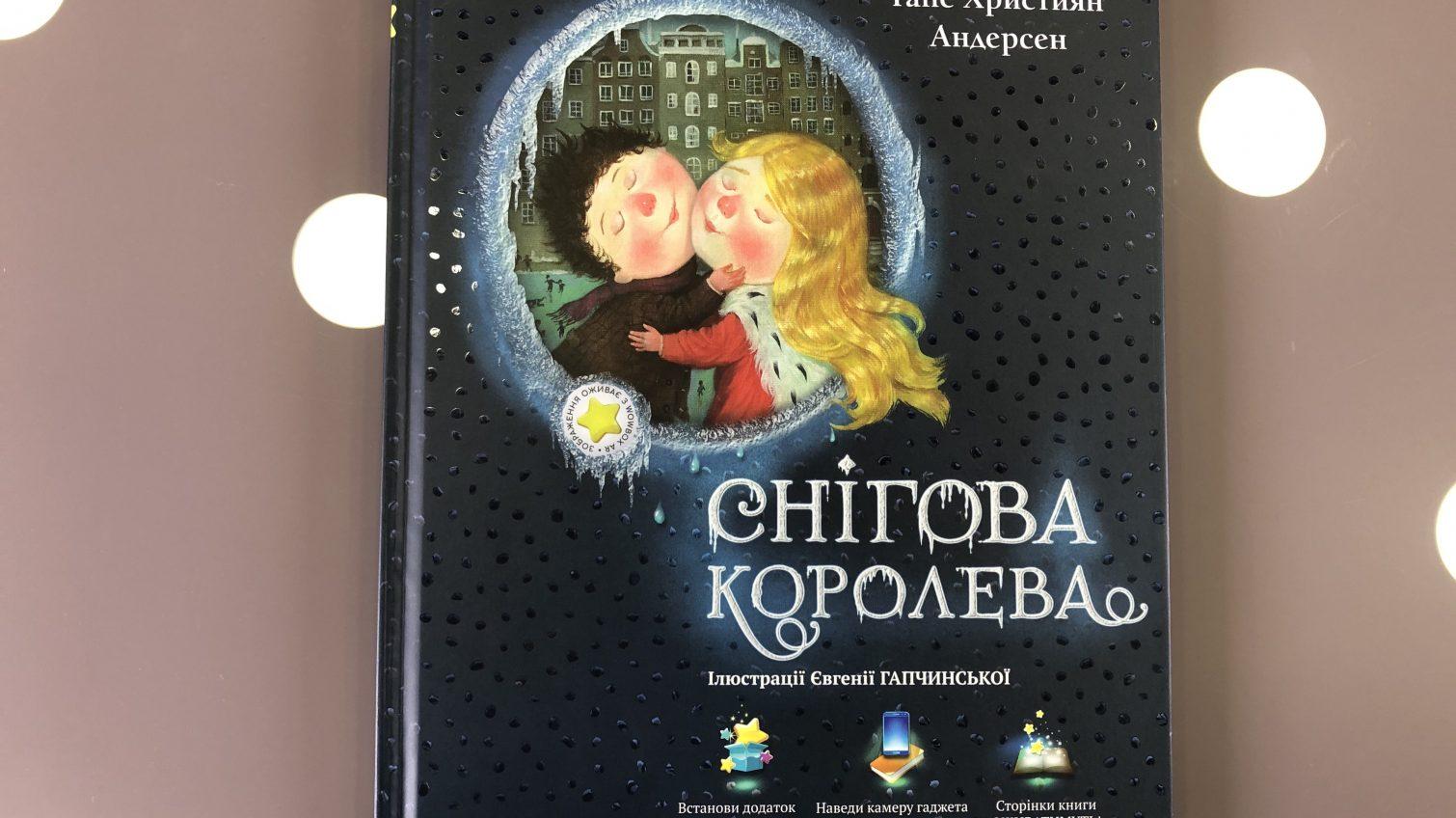 Одесситам показали детскую книгу «Снежная королева» с дополненной реальностью: на трех языках и с «живыми» иллюстрациями Гапчинской (фото) «фото»