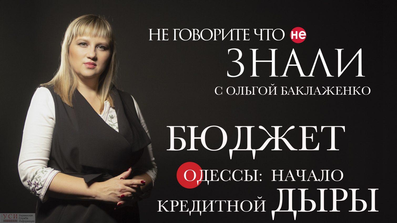 Бюджет Одессы: начало кредитной дыры (видеоблог) «фото»