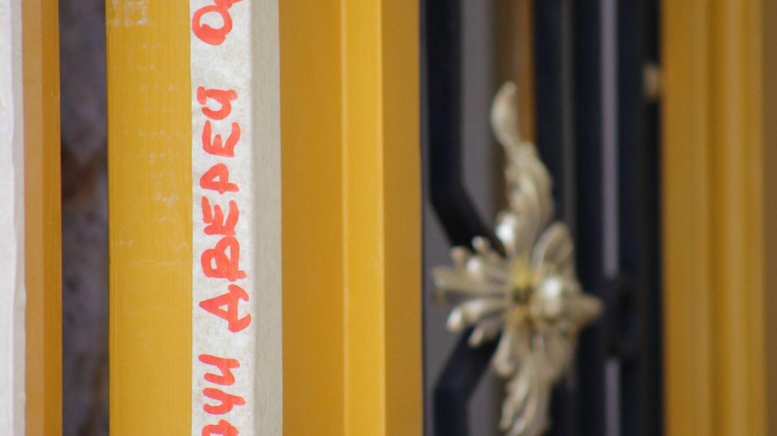 В Одессе за миллион смогут отреставрировать только три старинных двери «фото»