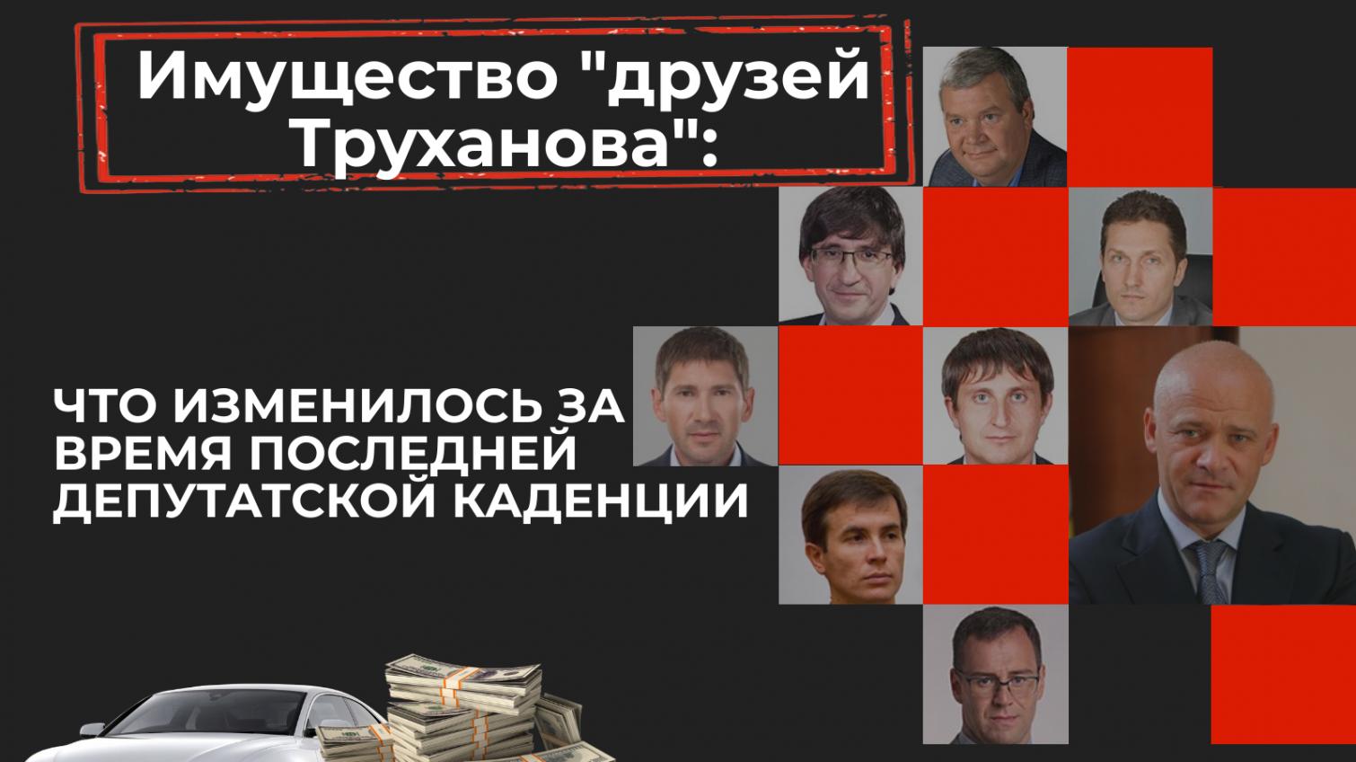 Имущество «друзей» Труханова: что изменилось за время последней депутатской каденции «фото»